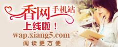 香網原創言情小(xiao)說福(fu)利體系